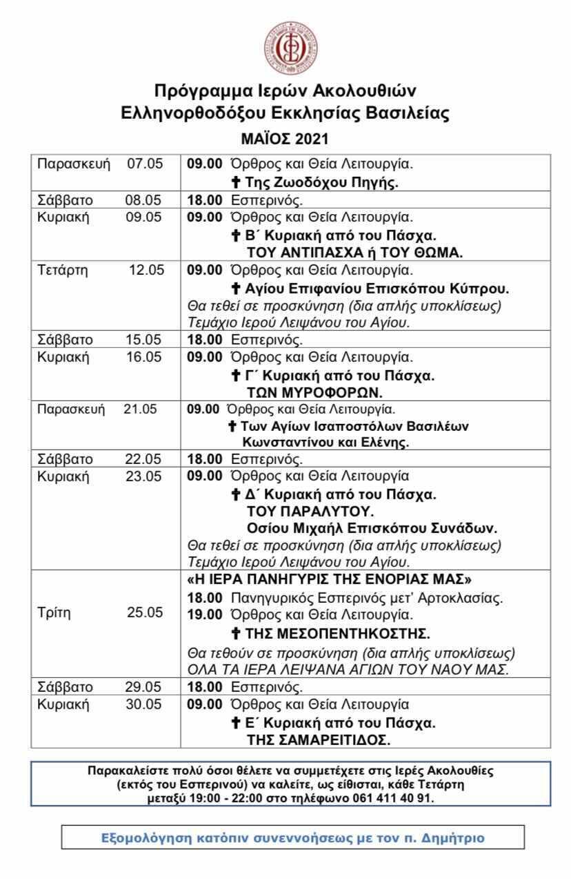 Πρόγραμμα Ακολουθιών Μάιος 2021