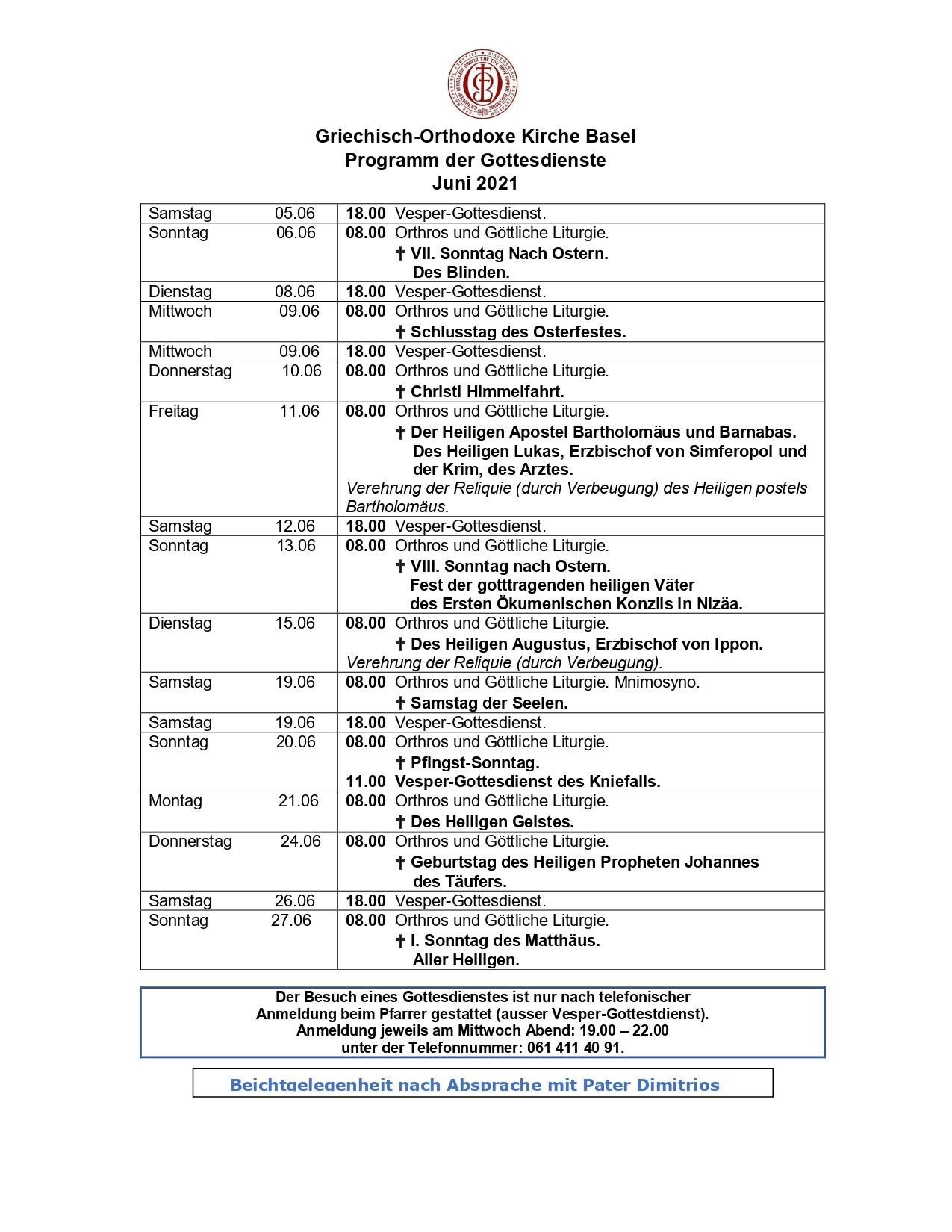 Πρόγραμμα Ακολουθιών Ιούνιος 2021