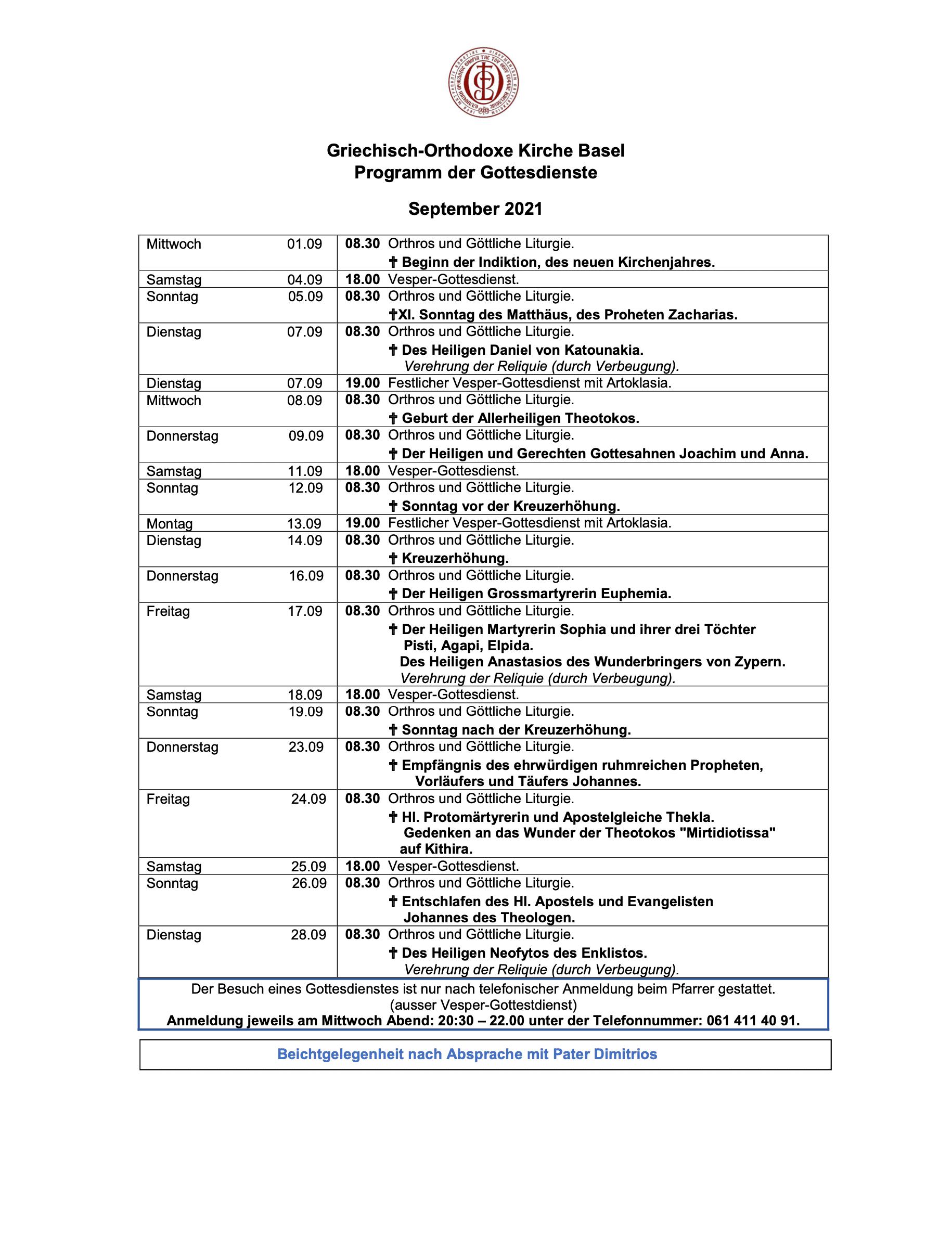 Πρόγραμμα Ακολουθιών Σεπτέμβριος 2021